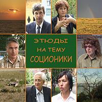 Фильм Этюды на тему соционики