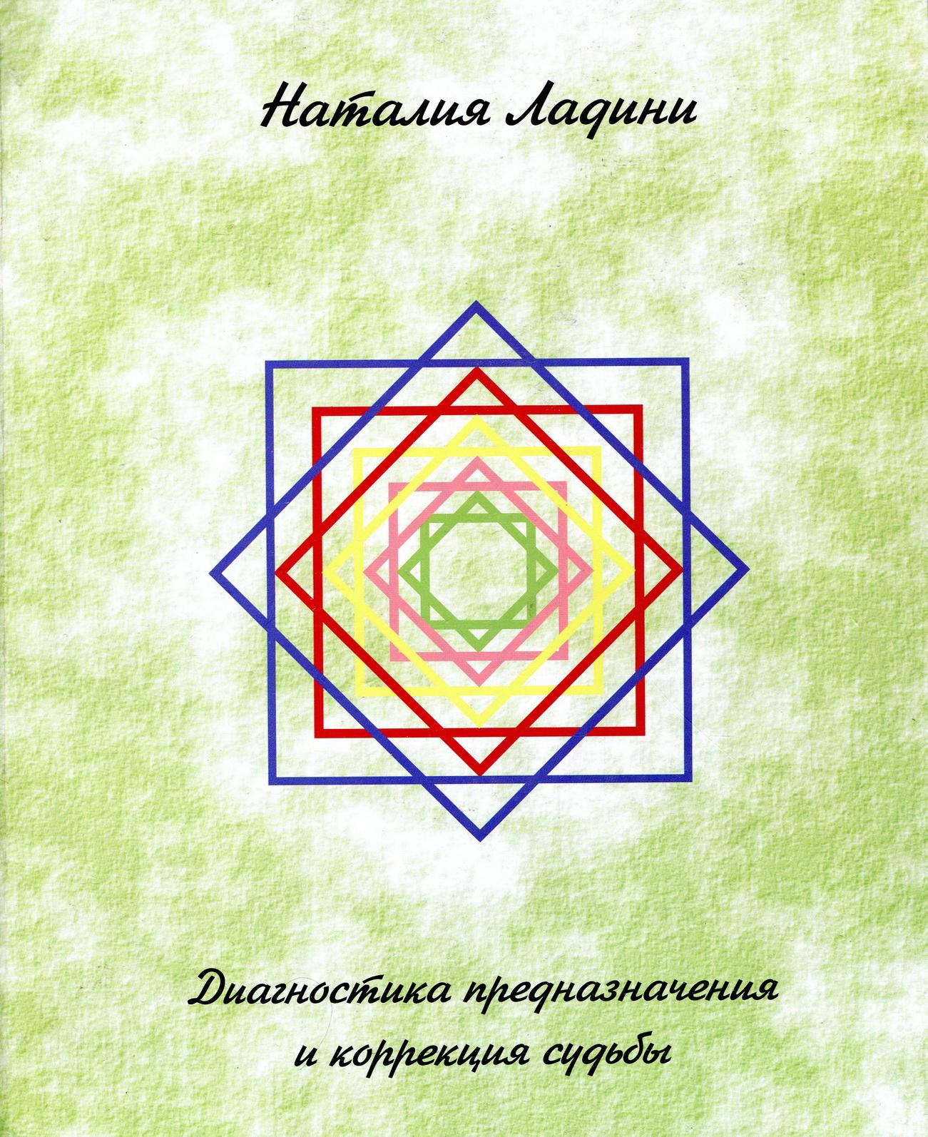 Наталія Ладіні - книга