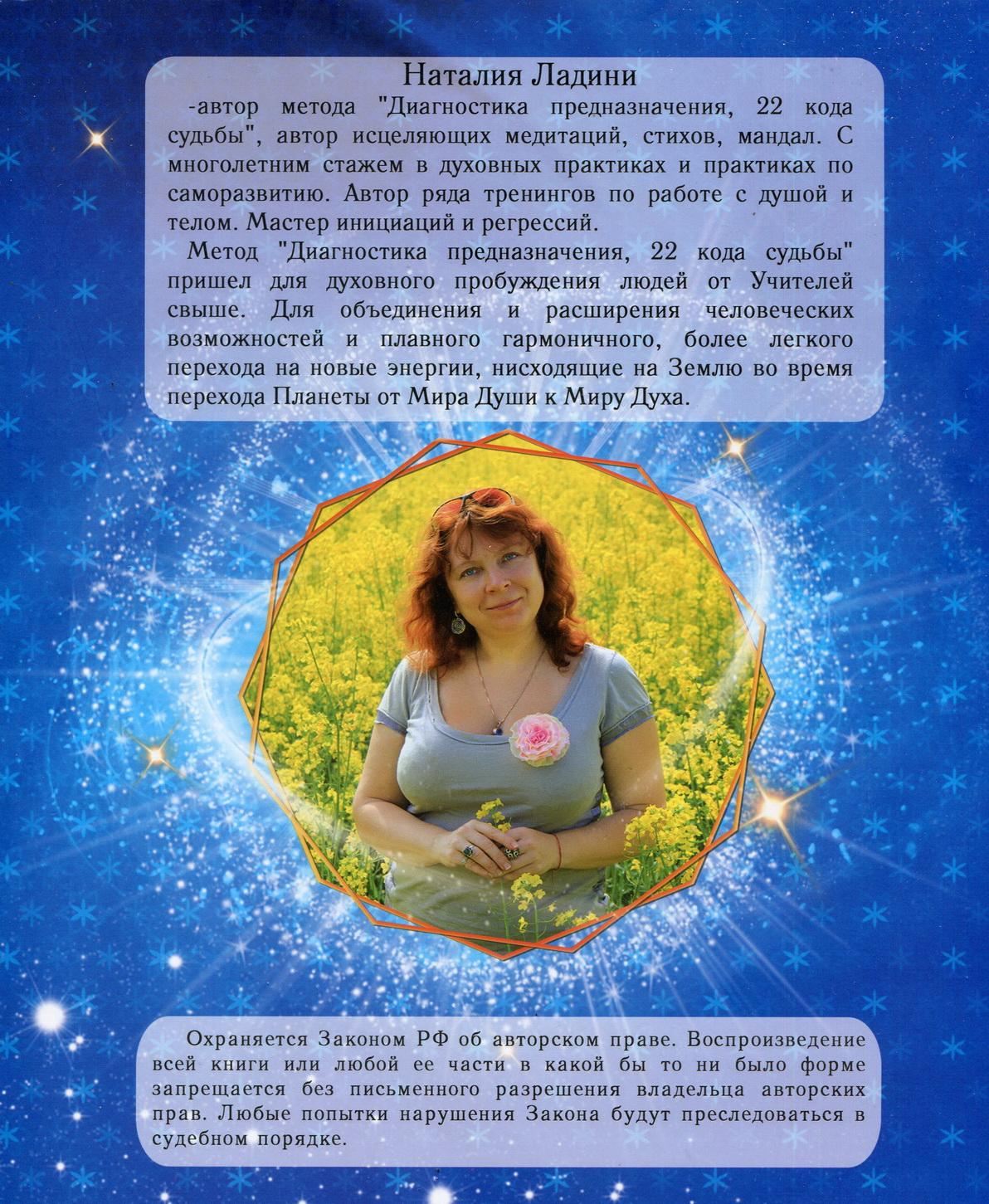 Наталя Ладіні Діагностика призначення і корекція долі