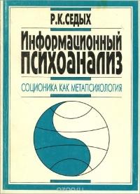 Роман Седых Информационный психоанализ