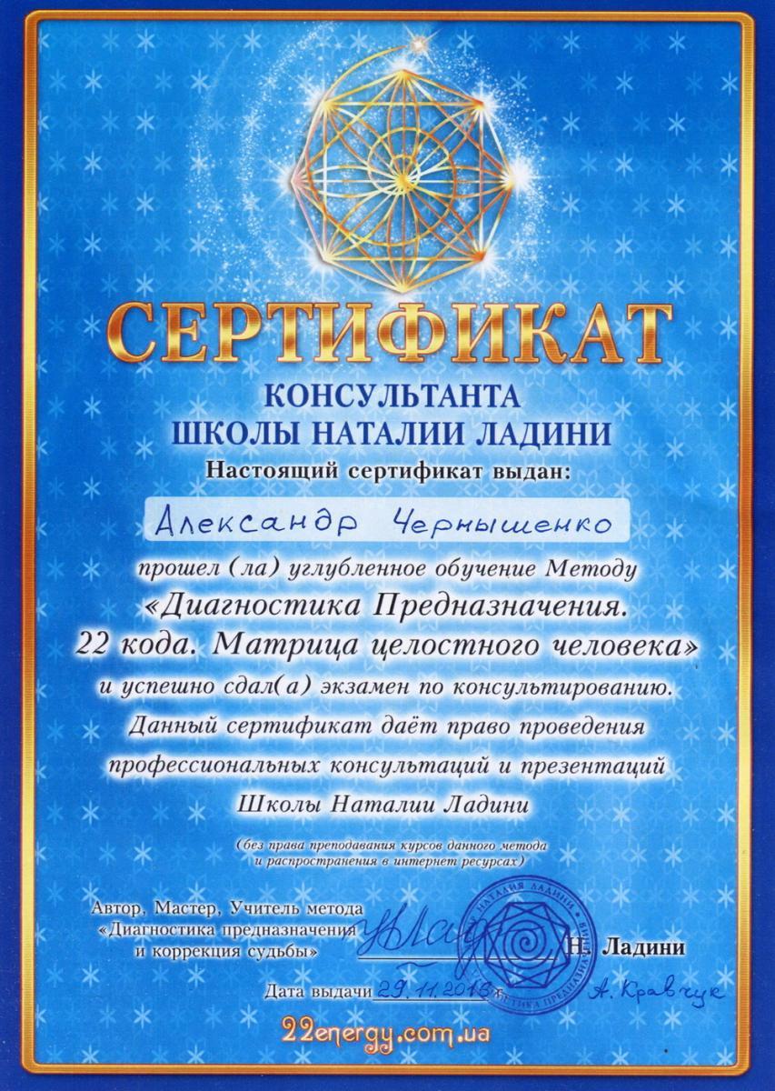 Сертификат консультанта школы Натальи Ладини