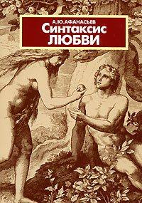 Афанасьев Синтаксис любви
